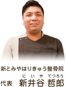 新とみやはりきゅう整骨院 代表 新井谷 哲郎