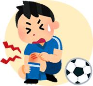 スポーツで怪我