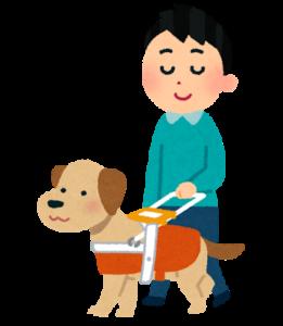 盲導犬が介助している様子